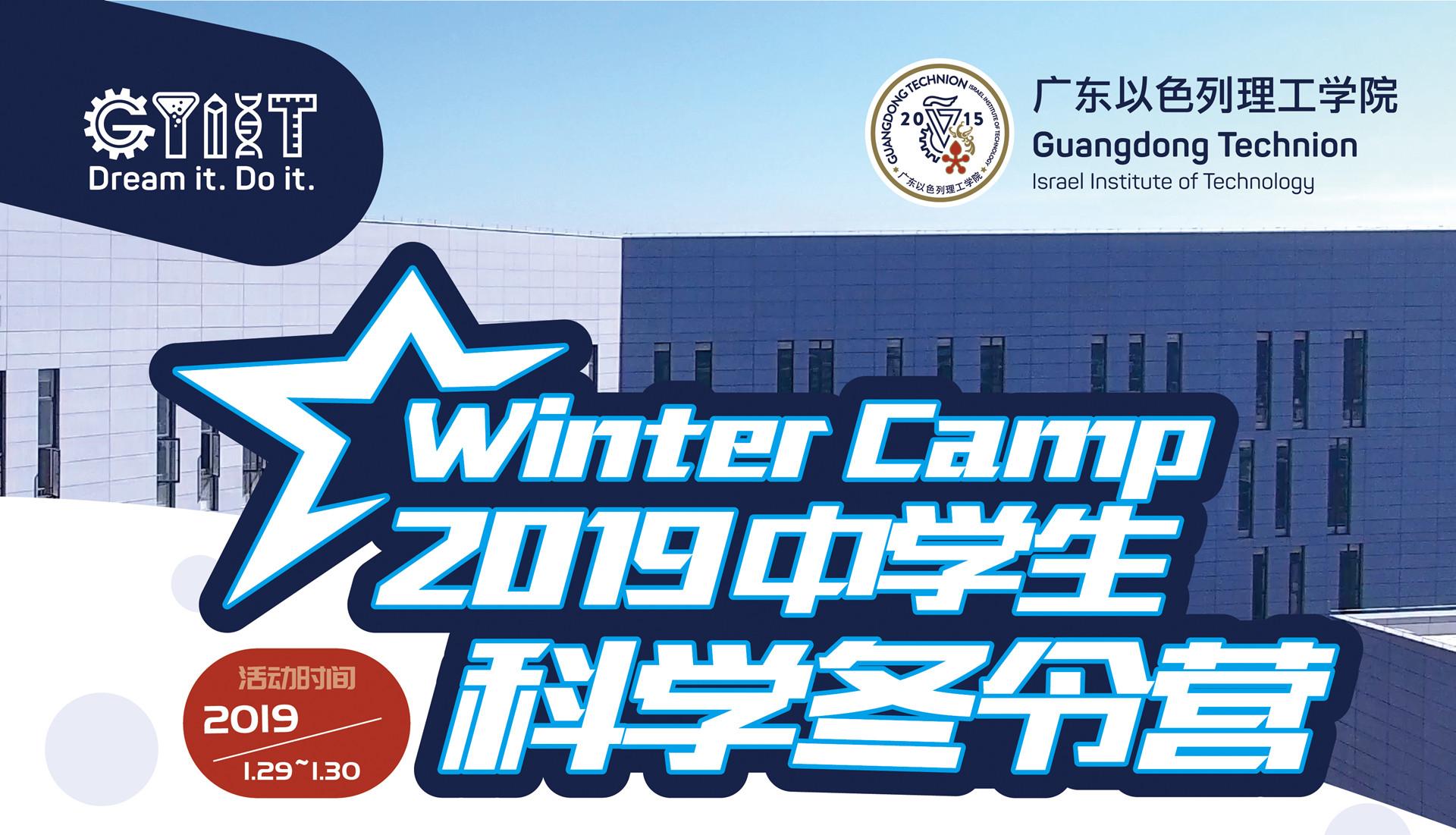 2019冬令营海报_副本.jpg